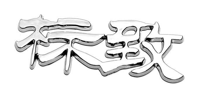 Znak PEUGEOT (China letter)